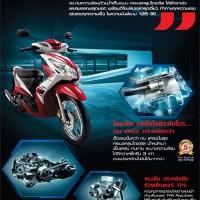 Скутер Yamaha Mio