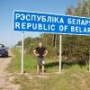 Вьезда на платную дорогу Беларуси