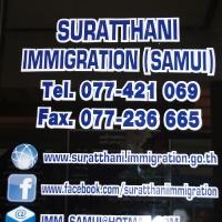Контакты immigration office