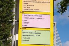 Пансионат Кобзарь