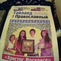 Таиланд православный
