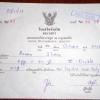 Квитанция об оплате за визу